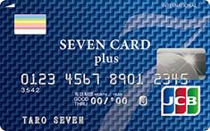 セブンカード・プラスを作るならどこのポイントサイトがお得?