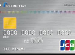 リクルートカードを作るならどこのポイントサイトがお得?