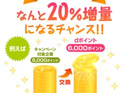 【dポイントユーザー必見】モッピーからの交換で20%増量キャンペーン